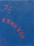 Caney High School Yearbook, 1939